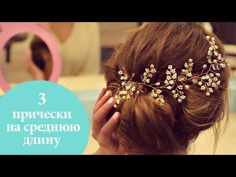 3 прически на средние волосы | Идеи причесок на каждый день | G.Bar | Oh My Look!