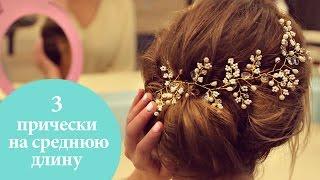видео Модные вечерние прически на среднюю длину волос