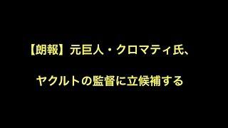 元巨人のウォーレン・クロマティ氏(65)が31日、東京ドームを訪れ、原辰徳監督(61)の監督通算1000勝を祝福した。1984年か...