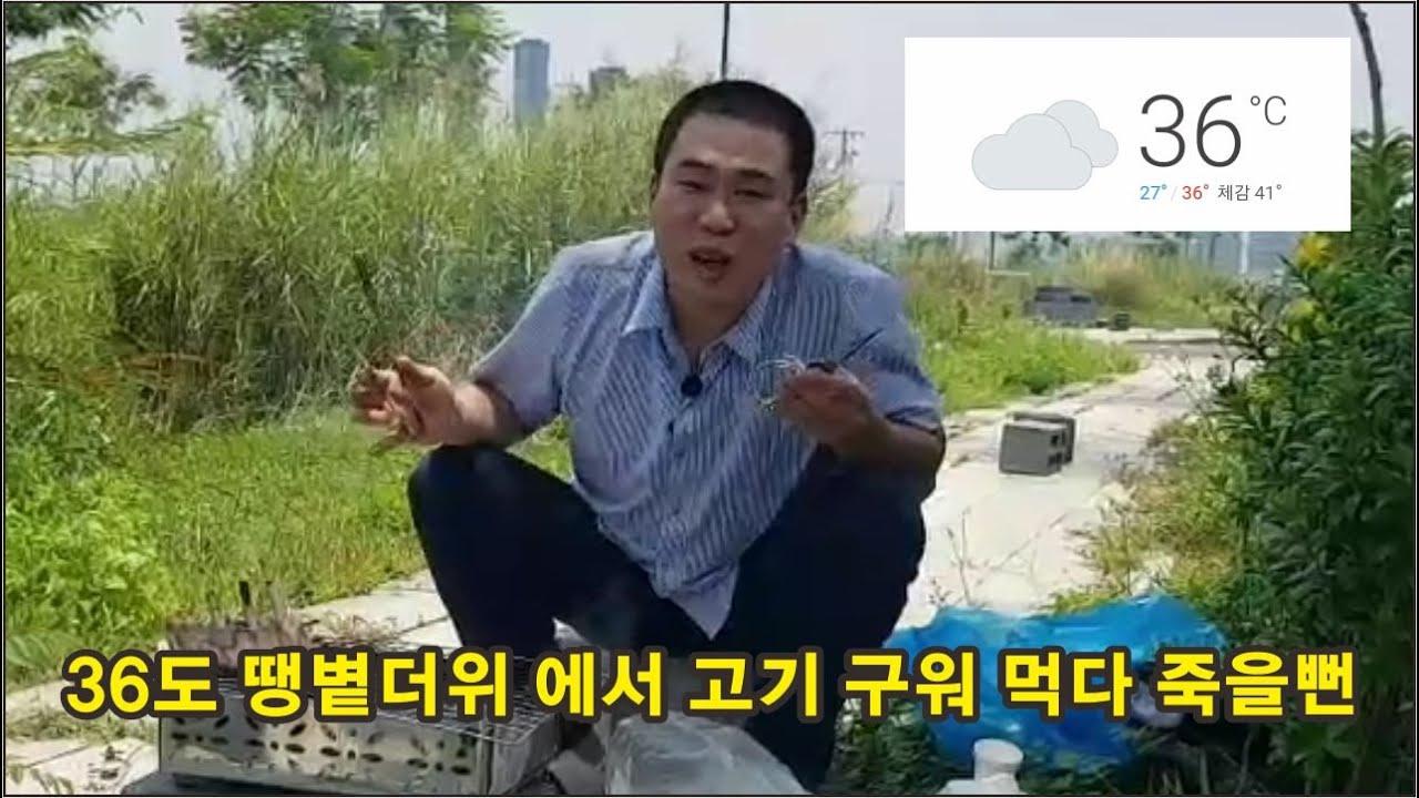 호치민이장 땡볕더위 36도 공사장 노상에서 삼겹살 구워먹기 베트남 호치민 먹방