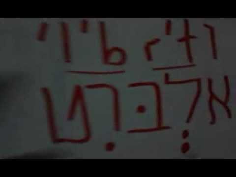 Aprende a escribir tu nombre en hebreo !!!
