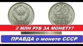 РЕАЛЬНАЯ СТОИМОСТЬ  МОНЕТЫ 20 КОПЕЕК 1961 года СССР цена разновидностей  Нумизматика СССР