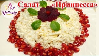"Праздничный Салат ""Принцесса"". Готовим вкусно с YuLianka1981 / Festive salad"