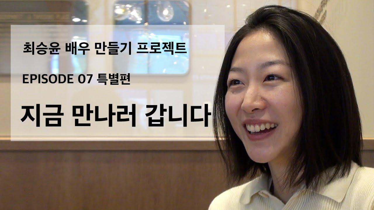 [최승윤 배우 만들기 프로젝트] EP.7 지금 만나러 갑니다