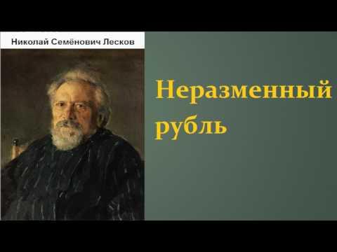 Николай Семёнович Лесков.  Неразменный рубль.  аудиокнига.