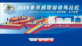 ::PART 2::2019東吳國際超級馬拉松 SOOCHOW ULTRA-MARATHON [20週年] 網路直播