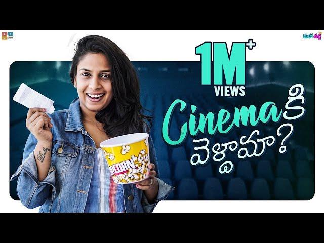 Cinemaki Veldhama? - Types of Movie Go-ers || Mahathalli
