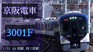京阪電車 3000系3001F 2021/1/31 淀, 西三荘 で撮影 [Linear0]