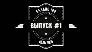 пРОГНОЗ АХМАТ РУБИН, БАЛАНС 100, ЦЕЛЬ:2000 ВЫПУСК #1