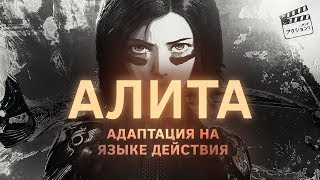 Alita: Battle Angel - Adaptation in the language of action and motion