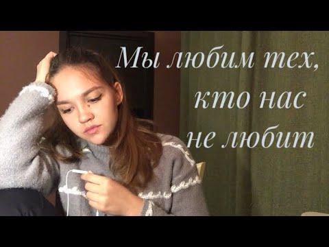 """""""Мы любим тех, кто нас не любит"""" В.Охлупин"""