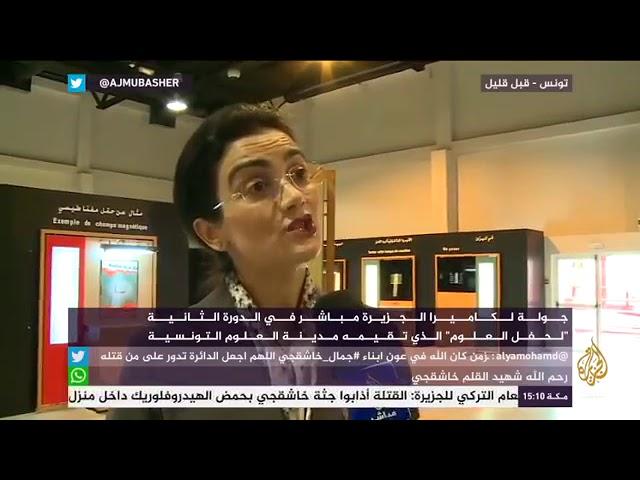 مواكبة قناة الجزيرة لافتتاح حفل العلوم بمدينة العلوم