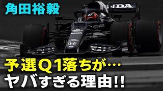 【F1 2021】アルファタウリ角田裕毅の予選Q1落ちがヤバすぎる理由!