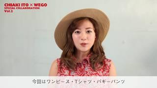 『伊藤千晃×WEGO』...