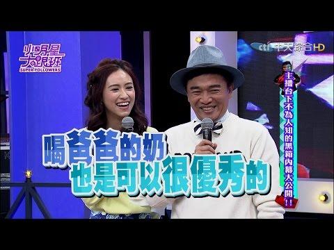 2016.02.23小明星大跟班完整版 主播台下不為人知的黑箱內幕大公開!