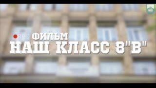 Фильм - Наш Класс 8