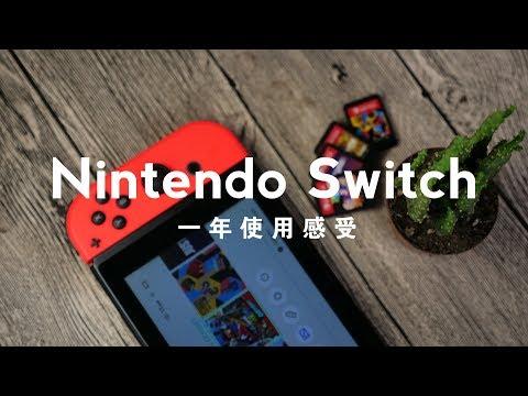 任天堂 Switch 一年使用感受 | 以及分享我买过的所有游戏