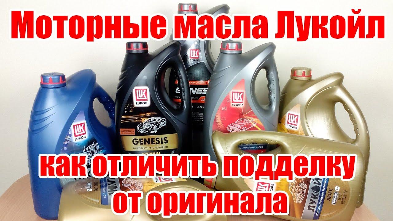 Моторное масло ЛУКОЙЛ Авангард Профессионал М5 - YouTube