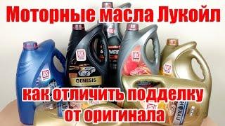 Моторное масло Лукойл. Подделка или оригинал? Как отличить?