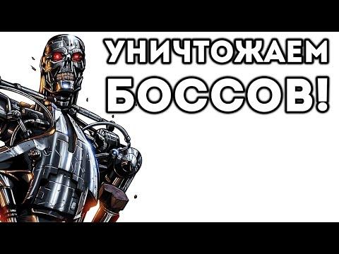 УНИЧТОЖАЕМ БОССОВ!