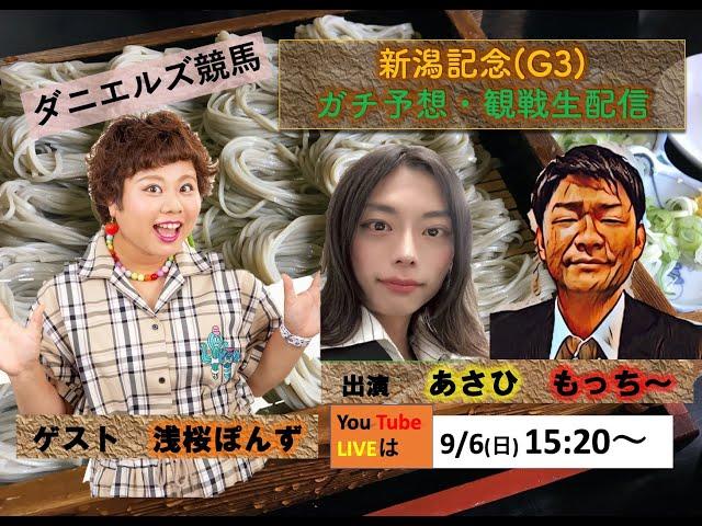 「ダニエルズ競馬 9/6 新潟記念G3予想 ゲスト 浅桜ぽんず」のコピー