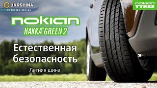 Nokian Hakka Green 2 летние классические шины. Обзор Hakka Green 2
