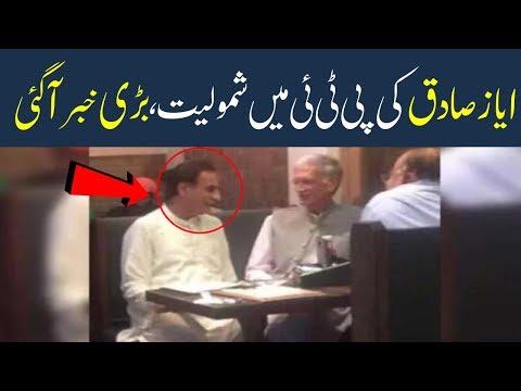 Is N League Ayaz Sadiq Joining Pti Imran Khan ?