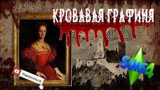 СТРИМ/Sims 4/Кровавая графиня Батори