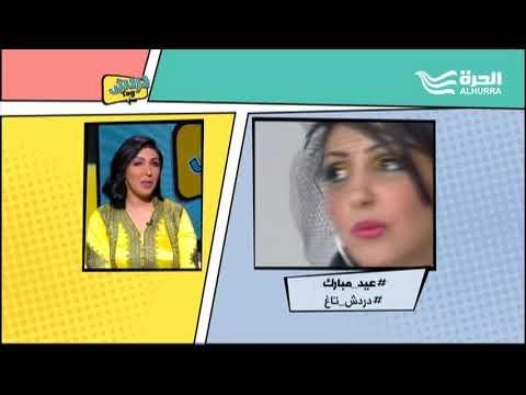 حلقة العيد مع الفنانة نادية المنصوري  - 17:22-2018 / 6 / 19