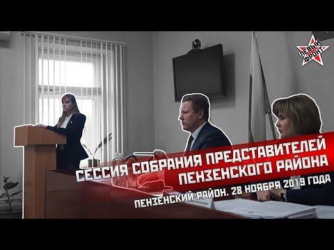 Сессия Собрания представителей Пензенского района 28 ноября 2019