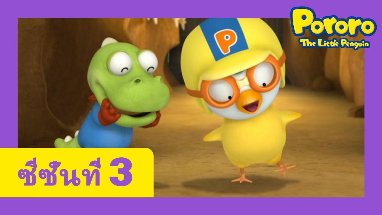 ภาพเคลื่อนไหวสำหรับเด็ก | 3 ฤดู EP29 | การ์ตูน | โพโรโระ เพนกวินน้อย Pororo Thai