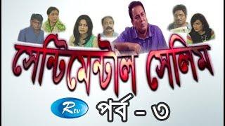 Sentimental Selim | Ep-03 | Zahid Hasan | Bangla Serial Drama | Rtv