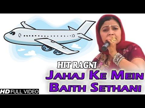 Haryanvi Ragni - Jahaj Ke Mein Baith Sethani - Rajbala Bahadurgarh