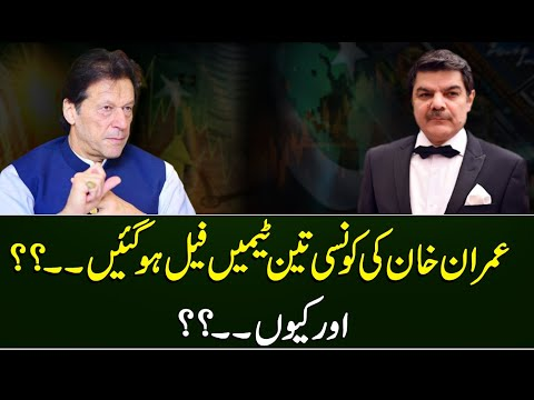 Mubasher Lucman: عمران خان کی کونسی تین ٹیمیں فیل ہو گئیں ۔ ۔۔اور کیوں ۔۔ ؟؟