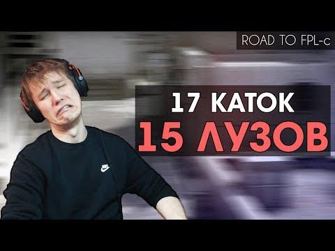 Король ЛУЗСТРИКА | Road To FPL-c #2