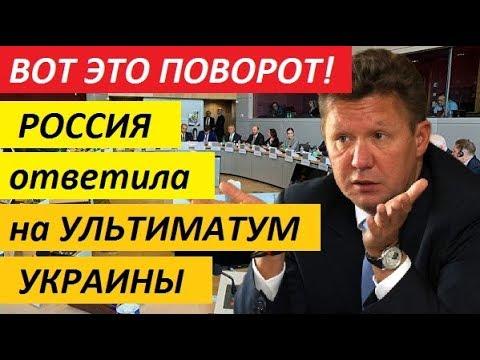P0CСИЯ 0TBETИЛA HA УЛЬTИMATУM УKPAИHЫ - новости Украины