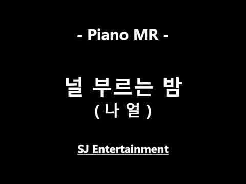 (Piano MR) 널 부르는 밤 - 나얼 / Sound Doctrine / 피아노 반주 엠알 / karaoke Instrumental Lyrics