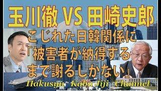 玉川徹 VS 田崎史郎   こじれた日韓関係に「被害者が納得するまで謝るしかない」