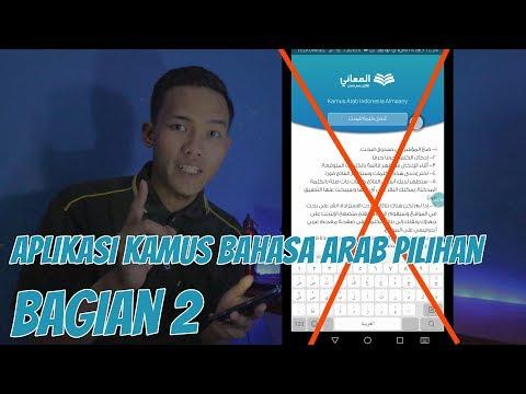 Riview Kamus  Untuk Menambah Kosakata Dua Kamus Bahasa Arab Kamus Al Ma'any Dan Kamus Al Bin Mahfudz