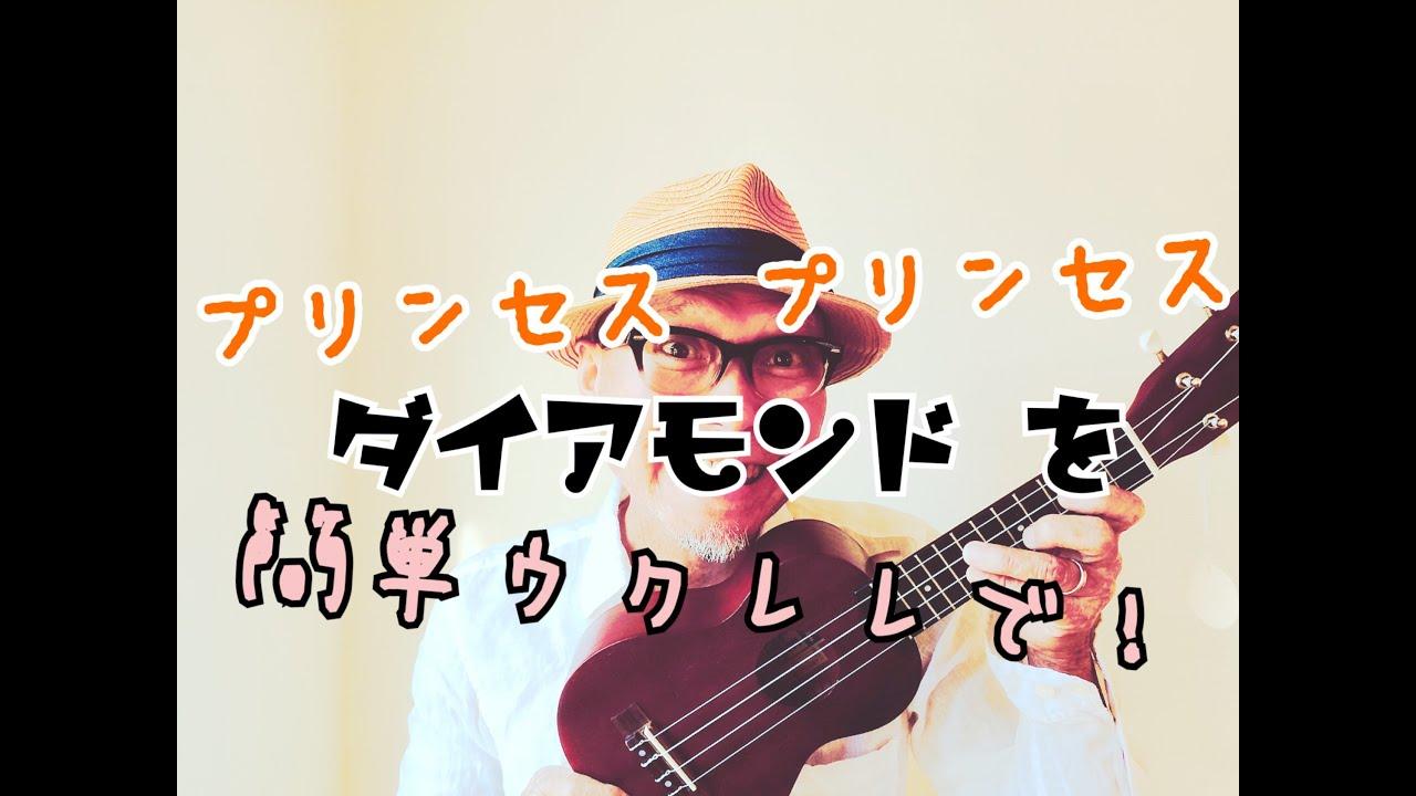 プリンセス プリンセス・Diamond ウクレレ 超かんたん版 【コード&レッスン付】GAZZLELE