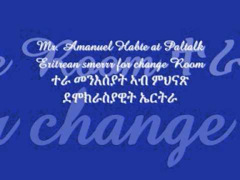 Amanuel Habte at Paltalk Eritrean smerrr for change room Part I