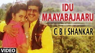 Idu Maayabajaaru Video Song | CBI Shankar | | Shankar Nag, Devaraj, Suman Ranganath | Hamsalekha