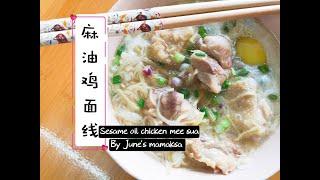 麻油鸡面线|Sesame oil chicken mee sua