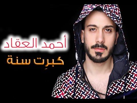 أحمد العقاد كبرت سنة 2017 Ahmad Akkad Kebret Seneh Youtube