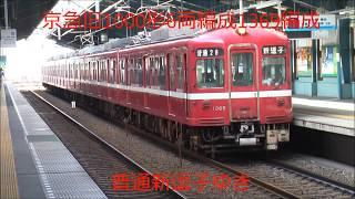 青物横丁駅の電車たち京急・京成 2009 08 21