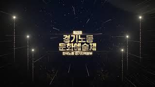 한국노총경기지역본부 / 제25회 경기노동 문화예술제 시…