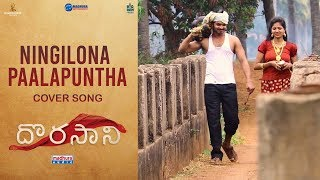 ningilona-paalapuntha-cover-song-dorasaani-movie-mani-roy-laxmi
