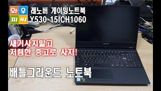 배틀그라운드 게이밍노트북 레노버 Y530 15ICH I…