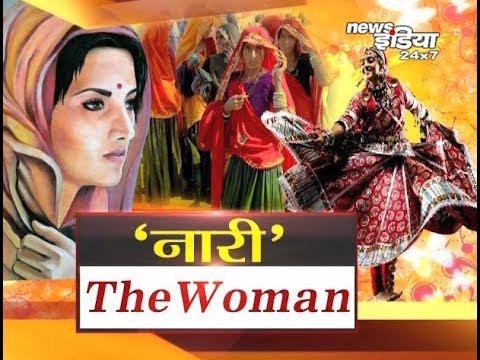 "International Women's Day 2018 : नारी ""The Women"" Special Report News India ||"