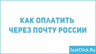 Как оплатить через почту России?(, 2014-02-11T08:16:34.000Z)
